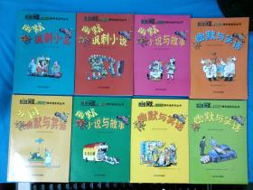 幽默与笑话精华选系列丛书(幽默与笑话、幽默小说与故事、幽默讽刺小说、外国幽默与笑话、幽默与笑话、幽默与笑话、幽默讽刺小品、幽默小说与故事)8册全