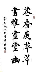 BWL-11号,浙江书法名家边梧国先生精品书法作品1件(保真)