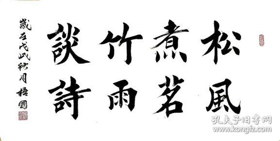 BWL-12号,浙江书法名家边梧国先生精品书法作品1件(保真)