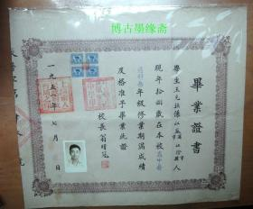 1951年上海市敬业中学毕业证大张