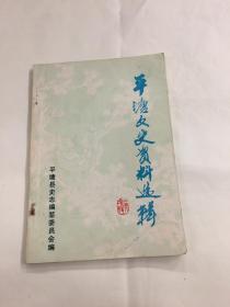 平塘文史资料选辑 第一辑