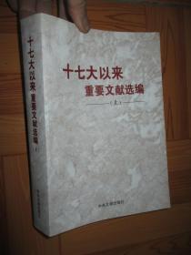 十七大以来重要文献选编   (上)     【小16开】