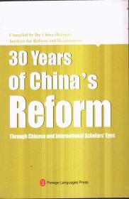 中外学者眼中的中国改革30年(英文)