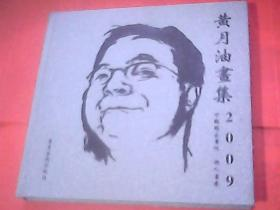 黄月油画集(2009中国国家画院 个人画展)