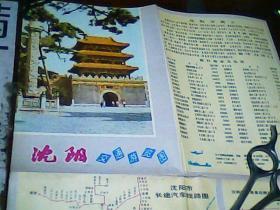 沈阳交通游览图 1982