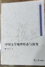 现货正版 中国文学地理形态与演变 梅新林 复旦大学  2006年版