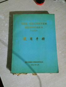 全国统一安装工程预算定额 浙江省单位估价表 使用手册 一九九四 (1994)