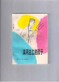 《滦河边上的孩子》(插图本 描写抗战时期,冀东人民同日寇作斗争的战斗故事)