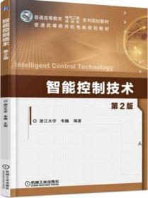 智能控制技術(第2版)9787111516262