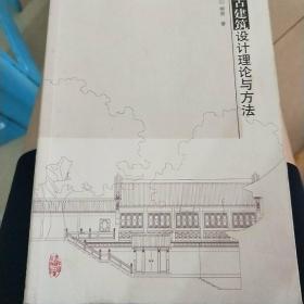 古建筑设计理论与方法