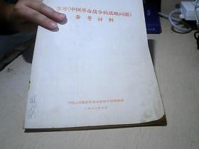 学习《中国革命战争的战略问题》参考材料