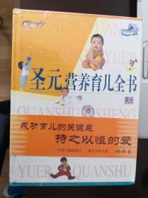 圣元营养育儿全书【南车库】111