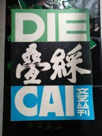 叠彩1979年第1期总第一期创刊号