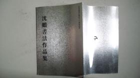 1992年日中国交正常化二十周年纪念《沈鹏书法作品集》(前书协主席沈鹏签赠)