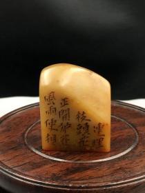 旧藏寿山石印章2.0154