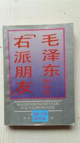 毛泽东和他的「右派朋友」薛建华 著 四川人民出版社 32开