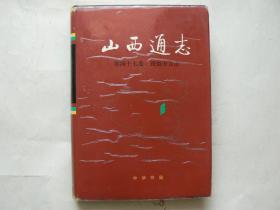 山西通志,第四十七卷,民俗方言志