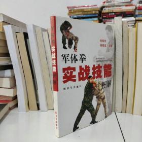 军体拳实战技能图解(包快递)