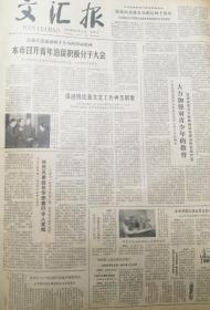 《文汇报》【上海人民印刷三厂为国家多创外汇,积极试制英法文版扑克牌和水浒人物扑克牌等,受到外商欢迎】