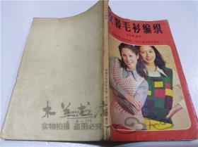 女装毛衫编织 梁敏珊 轻工业出版社 1981年8月 大32开平装