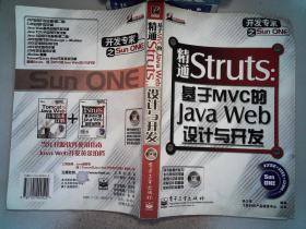 精通Struts:基于MVC的JavaWeb設計與開發