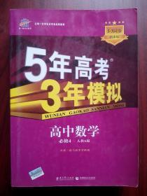 5年高考3年模拟 高中数学,高中数学必修4,高中数学辅导,有答案解析