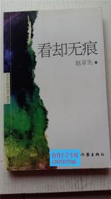 看却无痕 赵首先 著 作家出版社 9787506339377