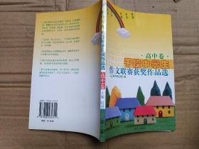 千校中学生作文联赛获奖作品选・高中卷