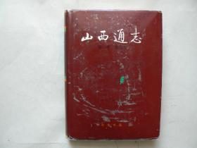 山西通志,第二卷,地理志