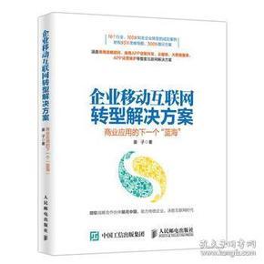 """【正版】企业移动互联网转型解决方案:商业应用的下一个""""蓝海"""""""