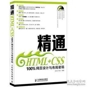 【正版】精通HTML+CSS——100%网页设计与布局密码 龙马工作室