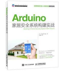 【正版】Arduino家居安全系统构建实战 Jorge R. Castro著