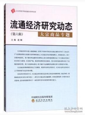 【正版】流通经济研究动态 (第六辑)--大宗商品专题 赵娴