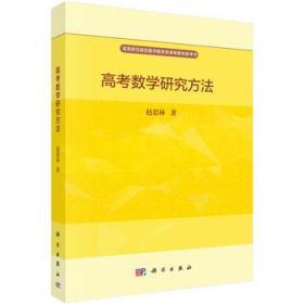 【正版】高考数学研究方法 赵思林著