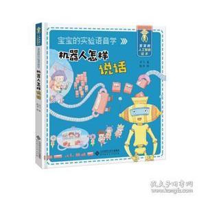 【正版】机器人怎样说话:宝宝的实验语言学 宋飞著