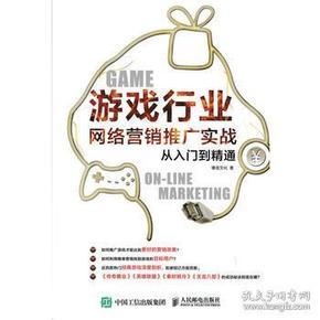 【正版】游戏行业网络营销推广实战从入门到精通 雄信文化著