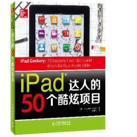 【正版】iPad达人的50个酷炫项目 Guy Hart-Davis著