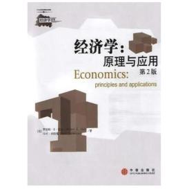 经济学:经济学:原理与应用(第2版)