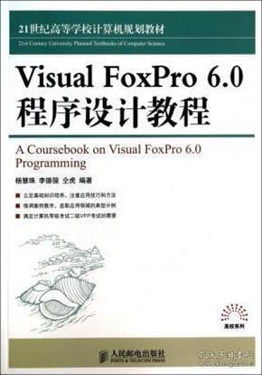 【正版】Visual FoxPro 6.0程序设计教程 杨慧珠,,仝虎