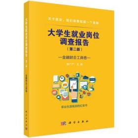 【正版】大学生就业岗位调查报告--金融财会工商卷 邹广严