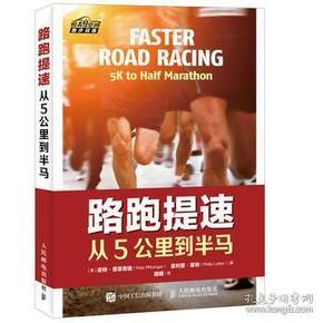 【正版】路跑提速:从5公里到半马:5K to half marathon 皮特普