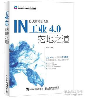 【正版】工业4.0落地之道 陈宗智