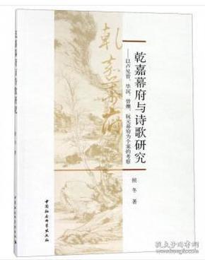 【正版】乾嘉幕府与诗歌研究——以卢见曾、毕沅、曾燠、阮元幕府