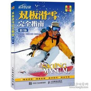 【正版】双板滑雪完全指南 比尔马托斯(Bill Mattos)著
