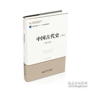 【正版】中国古代史:下 宁欣