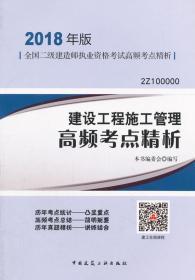 【正版】建设工程施工管理高频考点精析 本书编委会编写