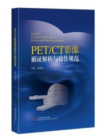 【正版】PET/CT影像循证解析与操作规范 石洪成