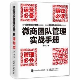 【正版】微商团队管理实战手册 杜一凡著