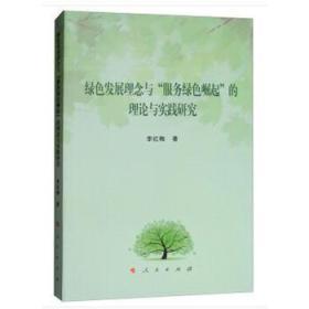 """【正版】绿色发展理念与""""服务绿色崛起""""的理论与实践研究 李红"""