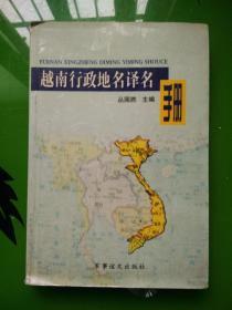 越南行政地名译名手册(越南语中文对照)